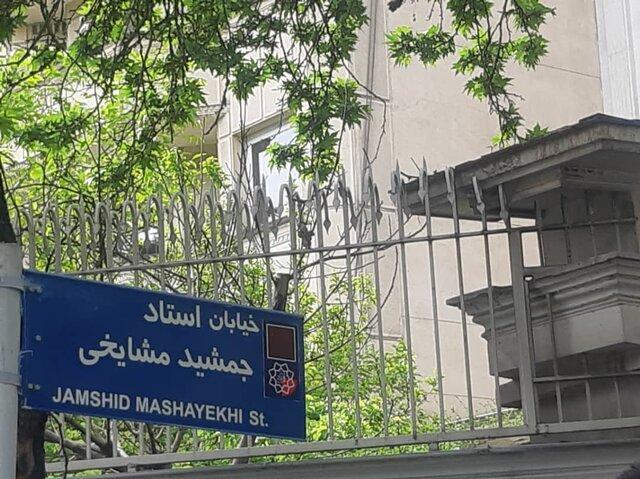خیابان جمشید مشایخی رسما نامگذاری شد