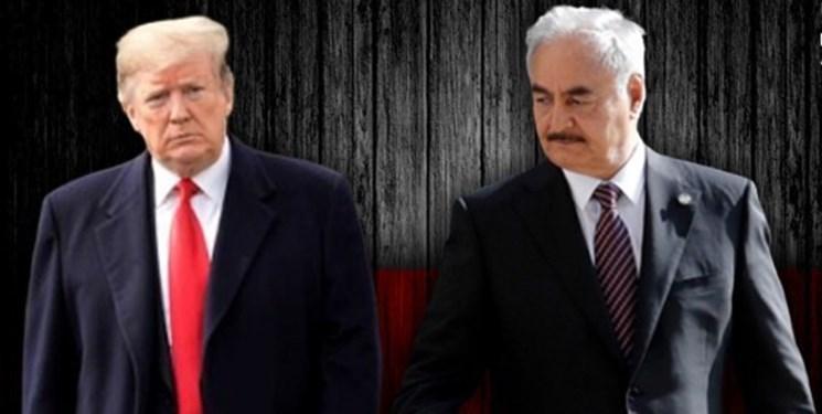 گاردین: ترامپ در حال عقب نشینی از موضع خود در قبال ژنرال حفتر است