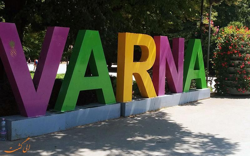 معرفی بهترین سوغاتی های وارنا، پایتخت دریایی بلغارستان
