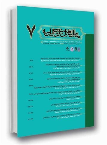 شماره 7 فصلنامه مطالعات باستان شناسی پارسه منتشر شد