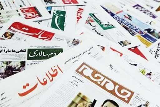 24 مهر ، مهم ترین خبر روزنامه های صبح ایران
