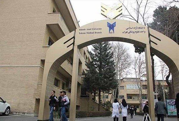 سرپرست دانشگاه علوم پزشکی آزاد تهران استعفا کرد، حکم رئیس دانشگاه آزاد برای سرپرست جدید